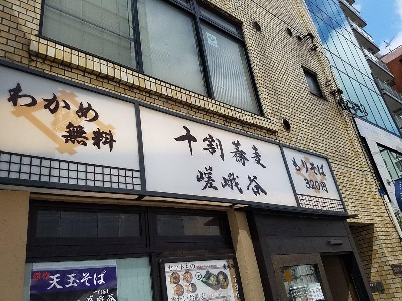 浜松町の蕎麦屋(立ち食い)特集