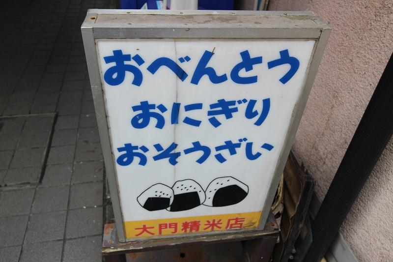 浜松町のお弁当屋さん特集パート1