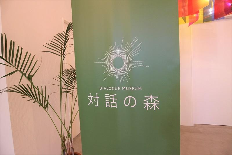 ダイアログ・ミュージアム『対話の森』